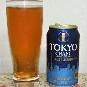 サントリー 東京クラフト(TOKYO CRAFT) PALE ALE 2020~麦酒酔噺その1,190~出張したい。。