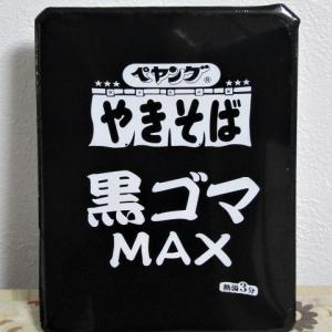 ペヤング 黒ゴマMAX~色々黒い?