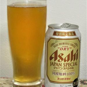 アサヒ スーパードライ ジャパンスペシャル2020~麦酒酔噺その1,209~都合の良い