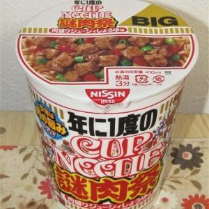 カップヌードル BIG 謎肉祭 肉盛りジューシーしょうゆ~