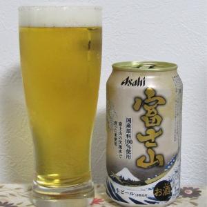 アサヒ 富士山2020~麦酒酔噺その1,222~なくなるもの