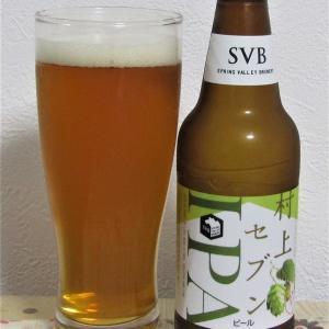 SVB/キリン MURAKAMI SEAVEN(村上セブン)IPA~麦酒酔噺その1,238~村上・セブン