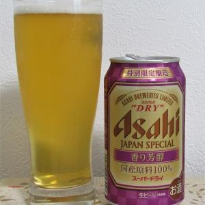 アサヒ スーパードライ ジャパンスペシャル 香り芳醇~麦酒酔噺その1,253~おめでとう、ありがとう、そして
