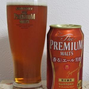 サントリー ザ・プレミアムモルツ <香る>エール芳醇~麦酒酔噺その1,254~勘違い?言い訳?