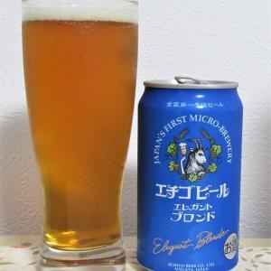 エチゴビール エレガント ブロンド~麦酒酔噺その1,256~青いチームについて