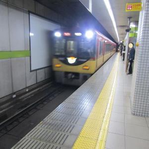 一度は乗っておけ、京阪プレミアムカー~秋の関西1デイパスの旅⑦