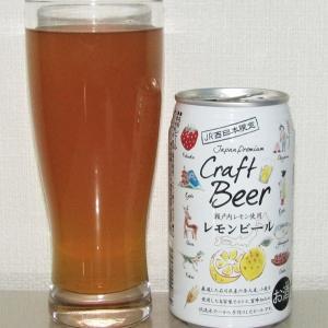 わくわく手づくりファーム川北 JR西日本限定 レモンビール~麦酒酔噺その1,264~STUどこいった?