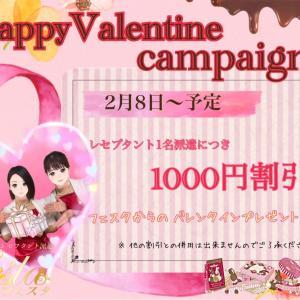 レセプタント派遣フェスタ 「バレンタインキャンペーンのお知らせ」
