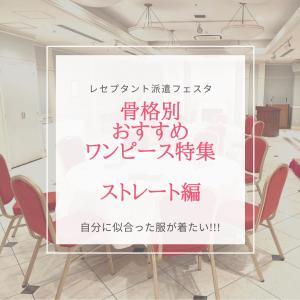 レセプタント派遣フェスタ 「骨格別おすすめワンピース・スカート✨ストレート編」