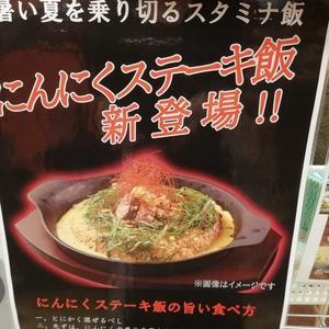 やっぱりステーキの新商品?★彡にんにくステーキ