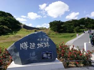 せまるの一人旅in沖縄★彡第2話:うるま市の旅のお供