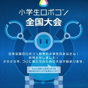 第1回小学生ロボコン大会★彡2019