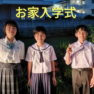 お家入学式★彡
