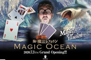 マジックショーレストラン MAGIC OCEN★彡
