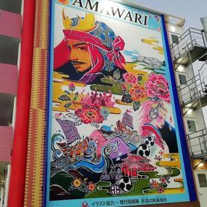 AMAWARI HOTEL★彡