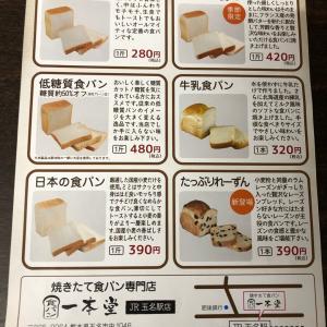 玉名駅の食パン専門店レビュー