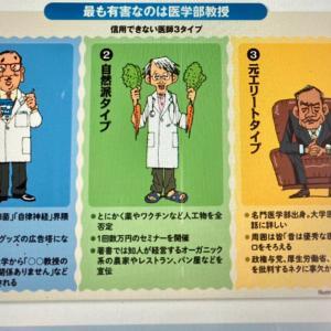 免疫力が大好きな日本人