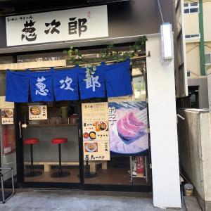 新店 焦がしラーメン 葱次郎 醤油ラーメン(700円)