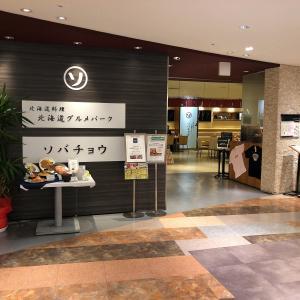 新店 北海道料理 ソバチョウ 濃厚味噌ラーメン(880円)