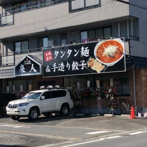 新店 来人 タンタンメン(辛)780円、餃子(5個)300円
