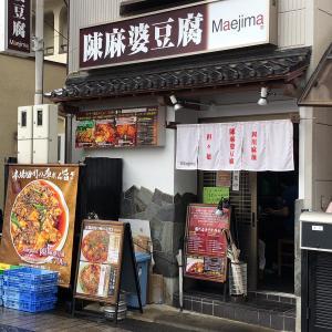 新店 陳麻婆豆腐Maejima 汁あり担々麺(850円)辛さシビレ普通