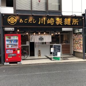 新店 あごだし 川崎製麺所 あごだし塩(770円)