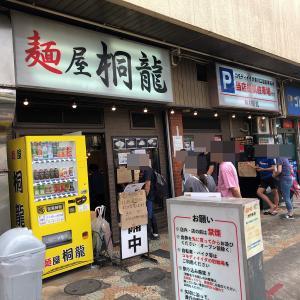 再訪31 麺屋 桐龍 ミニまぜそば(820円)ニンニク