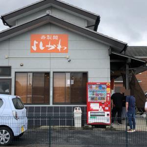 再訪3 寿製麺よしかわ 坂戸店 限定 ジャンクなよしかわ(800円)