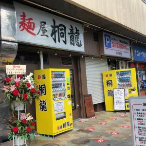 再訪32 麺屋 桐龍 ミニらーめん(720円)ヤサイアブラ抜き、ニンニク
