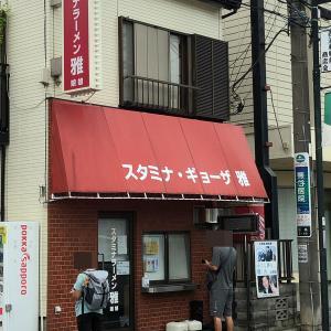 新店 スタミナラーメン雅 娘娘 Aランチ(スタミナラーメン、餃子、半チャーハン)990円