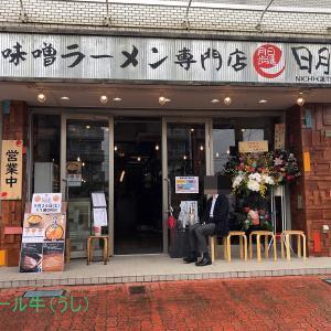 新店 味噌ラーメン専門店 日月堂 浦和さいど店 味噌ラーメン(800円)