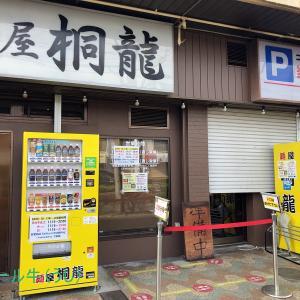 再訪33 麺屋 桐龍 辛まぜそば(900円)