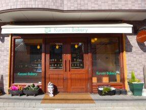 具材もたっぷり!充実のサンド系◆Kurumi Bakeryクルミベーカリー(5)