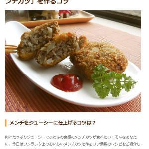 【掲載のお知らせ】クックパッドニュース メンチカツ特集