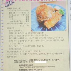【掲載のお知らせ】よみうりプラザ2/22号連載12回目レシピ掲載