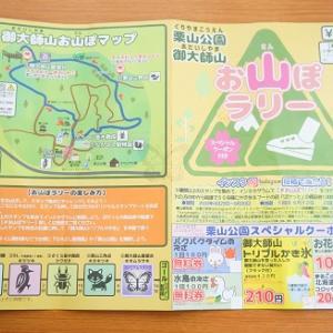 栗山公園  #お山ぽラリーに参加してきました