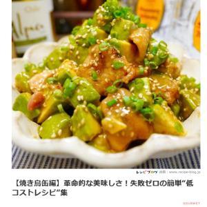 【掲載のお知らせ】4MEEE「焼き鳥缶編 低コストレシピ」