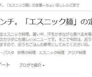 【掲載のお知らせ】キナリノ「エスニック麺特集」