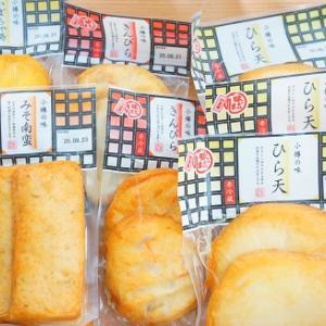 小樽 かま栄の天ぷらかまぼこ