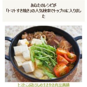 クックパッド人気検索TOP10入り「トマトすき焼き」