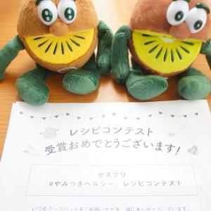 【当選】ゼスプリ  キウイブラザーズ