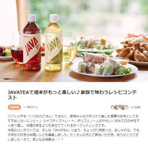 【受賞のお知らせ】暮らしニスタ「JAVATEAで週末がもっと楽しい♪家族で味わうコンテスト」