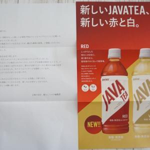 暮らしニスタさんより「JAVATEA」の受賞賞品が届きました