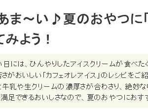 【掲載のお知らせ】レシピブログ「くらしのアンテナ」カフェオレアイス特集