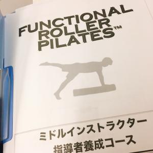 FRPミドル養成コース