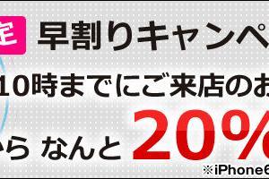 iPhone修理代金2割引きキャンペーンのお知らせ☆南町田☆厚木☆経堂☆小田原