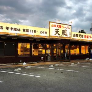 天風 鈴鹿店