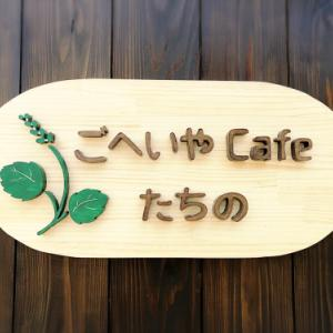 ごへいや cafe たちの
