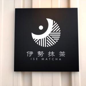 ISE MATCHA CAFE (伊勢抹茶カフェ)