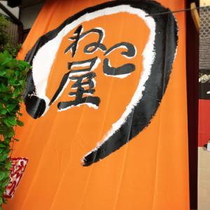 ねこ屋 江戸橋店